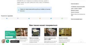 Сайт компании АртТЕК НПФ