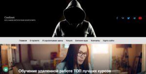 Информационный сайт
